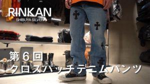 0207 【当店のyoutubeチャンネルのご紹介】(渋谷SV店)