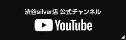 クロムハーツ情報 渋谷silver店公式YouTubeチャンネル